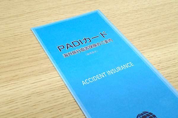 海外旅行損害保険のパンフレット