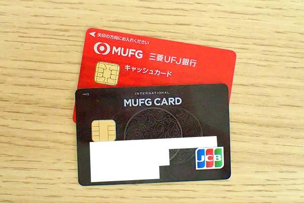 三菱UFJ銀行のキャッシュカードとクレジットカード