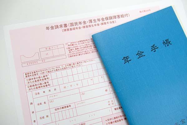 年金手帳と年金請求書