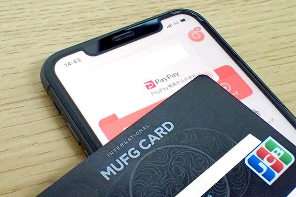 PayPayとクレジットカード