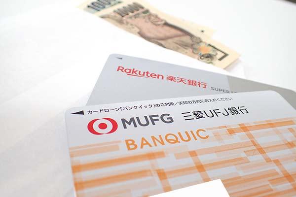 銀行のローンカードとお金