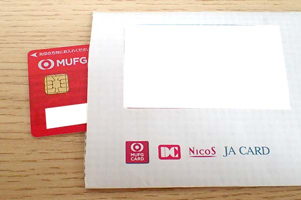 封筒とクレジットカード