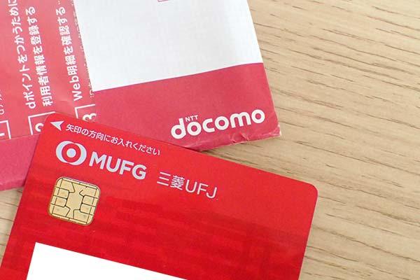 docomの封筒とクレジットカード