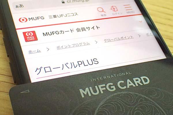 グローバルPLUSとクレジットカード