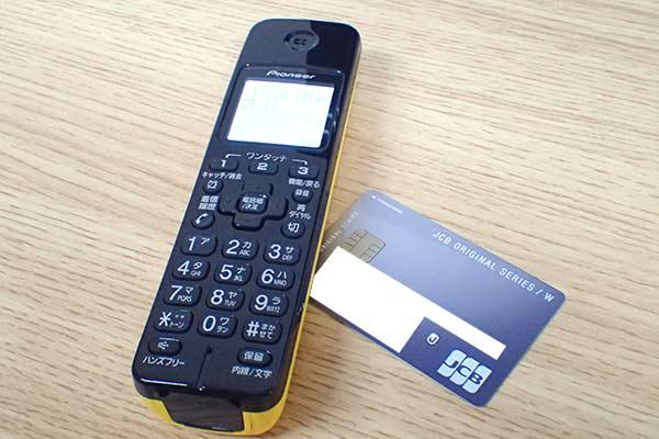 クレジットカードと電話