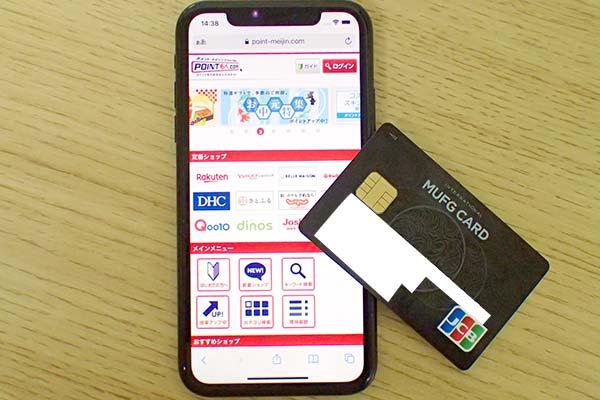 POINT名人.comとクレジットカード