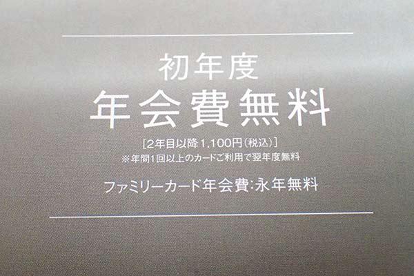 初年度無料のクレジットカードのパンフレット