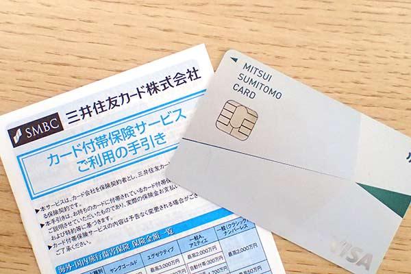 三井住友カード ナンバーレスと付帯保険の手引き