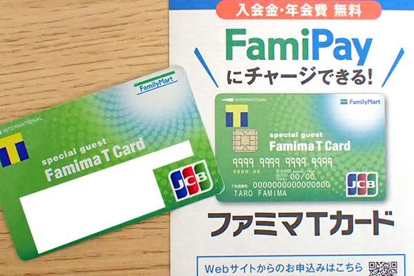 ファミマTカードとファミマTカードのパンフレット