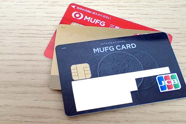 三菱UFJ銀行のクレジットカードとキャッシュカード