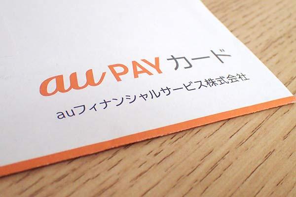 au PAYの封筒