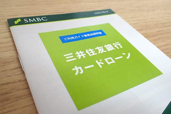 三井住友銀行のカードローンのパンフレット