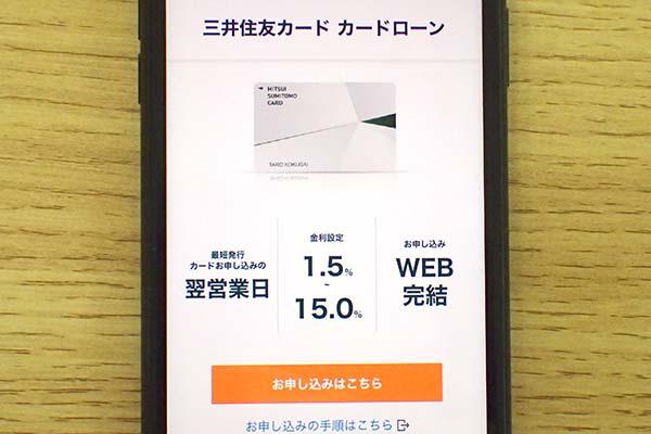三井住友カード カードローン