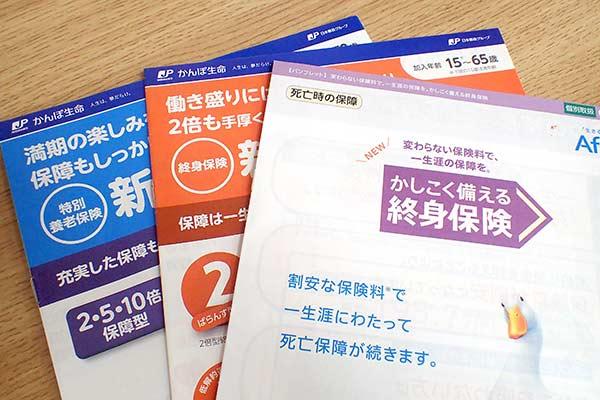 生命保険のパンフレット