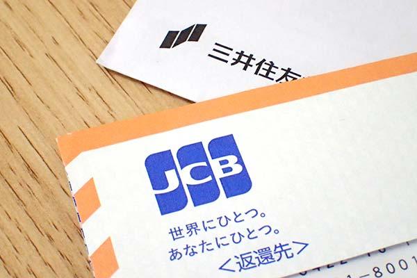 JCBと三井住友カードの封筒