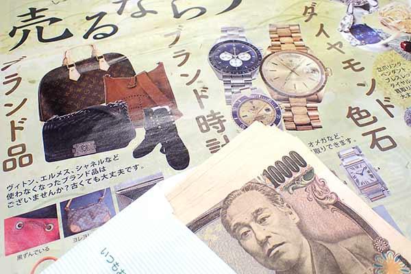質屋のチラシと10万円