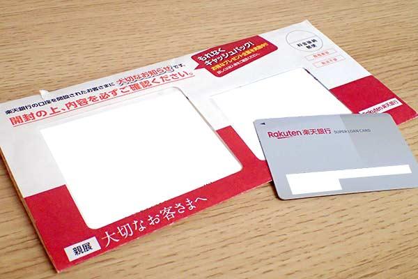 楽天銀行スーパーローンのローンカードと封筒