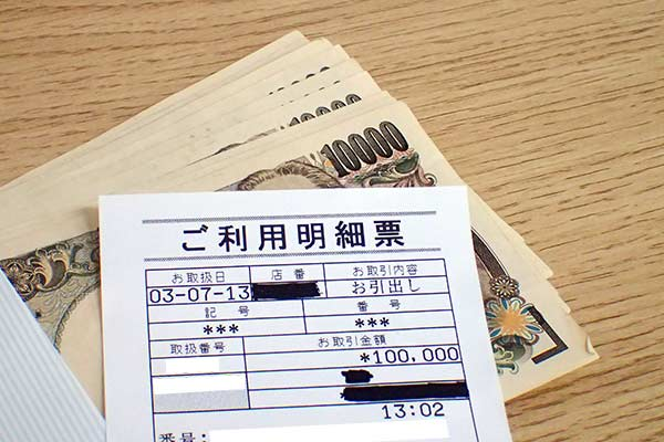 10万円と利用明細書
