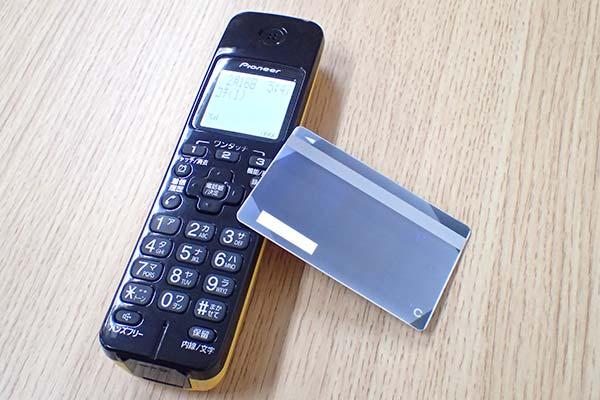 ローンカードと電話