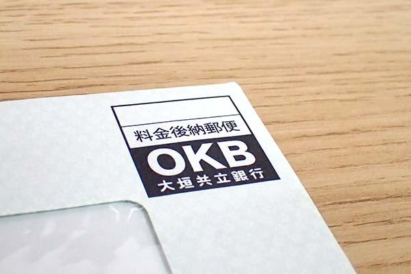 大垣共立銀行の封筒