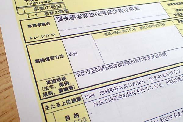 要保護者緊急援護資金貸付の書類