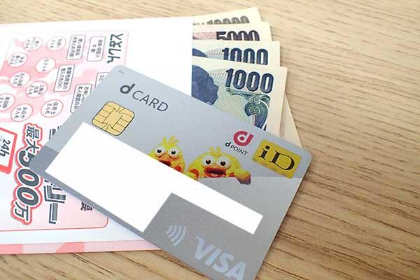 dカードとお金