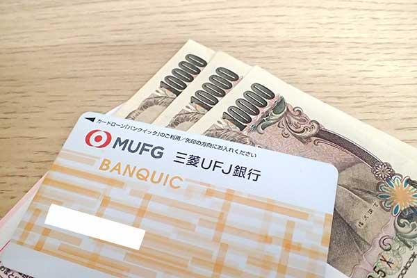 三菱UFJ銀行カードローン バンクイックのローンカードとお金