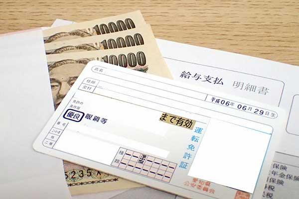 お金と給与明細と運転免許証
