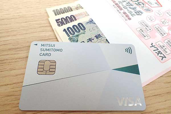 三井住友カードナンバーレス(NL)とお金