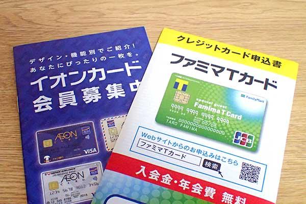 ファミマTカードとイオンカードのパンフレット