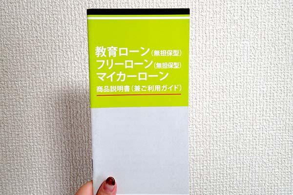 三井住友銀行ローンのパンフレット