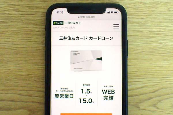 三井住友カードのカードローン