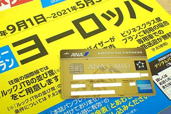 ANA アメリカン・エキスプレス・ゴールドカードと旅行のパンフレット