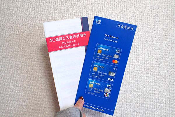 ACマスターカードとライフカードのパンフレット