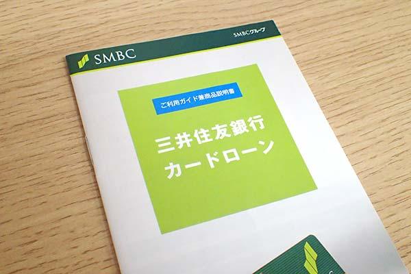 三井住友銀行カードローンのパンフレット