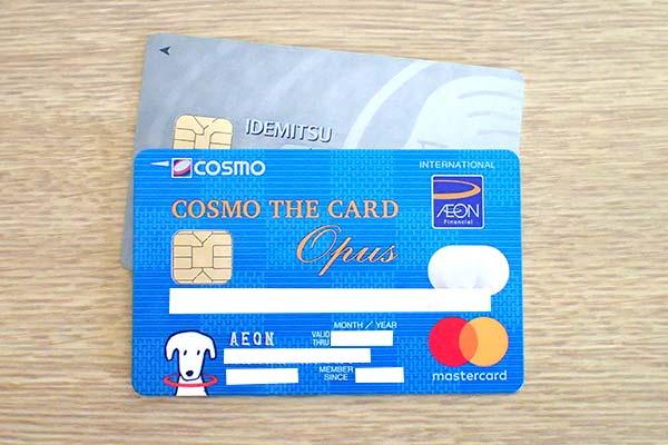 コスモ・ザ・カード・オーパスと出光カード