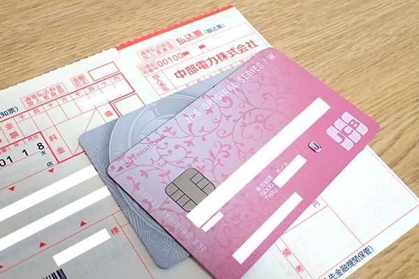 電気代の払込用紙とクレジットカード