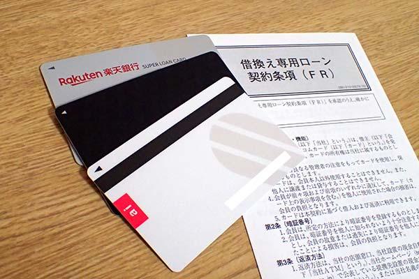 ローンカードと借り換えの利用規約