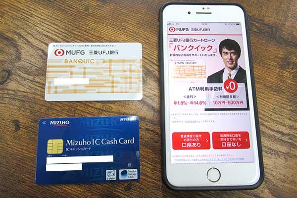 銀行のローンカードとスマホ
