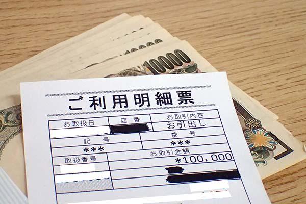 お金と利用明細書